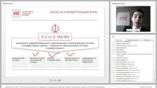 Особенности и требования к стандартизации ТЗ в соответствии с законом № 162-ФЗ «О стандартизации»