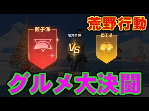 [荒野行動] グルメ大決闘 - NVIDIA ShadowPlay [PC版]