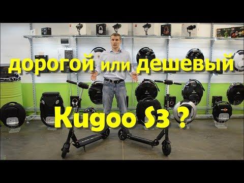 Дорогой или дешевый электросамокат Kugoo S3, что выбрать?