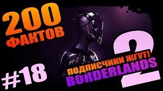 Borderlands 2 200 Неповторимых фактов Borderlands 2 - 18 Лучшее от подписчиков