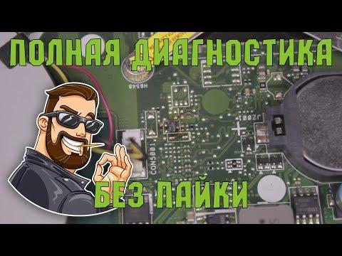 Бахнул ASUS X750JB