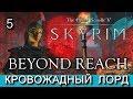 Скайрим За Пределом Skyrim BEYOND REACH Прохождение Часть 5 ПРОТИВОЕСТЕСТВЕННОЕ ЗРЕЛИЩЕ mp3