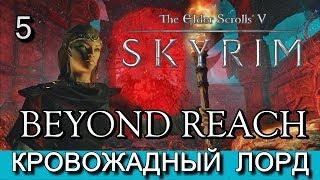 Скайрим: За Пределом (Skyrim: BEYOND REACH). Прохождение. Часть 5. ПРОТИВОЕСТЕСТВЕННОЕ ЗРЕЛИЩЕ.