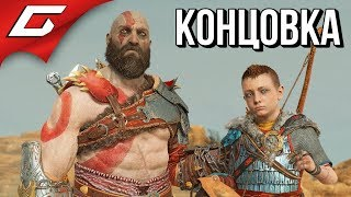 GOD of WAR 4 (2018) ➤ КОНЦОВКА \ ФИНАЛ