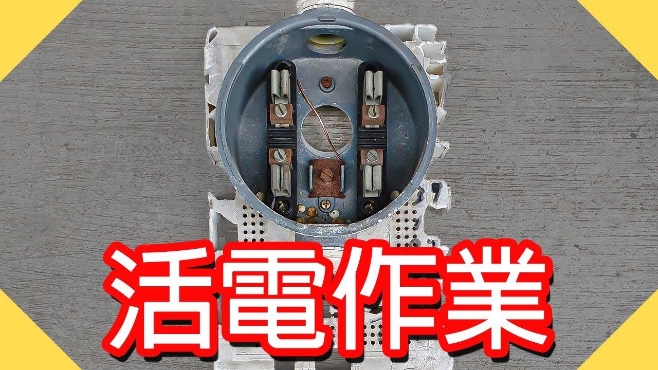 不斷電直接摸電線 更換電表底座 活電作業 8平方進屋線更換為14平方【水電爸爸】