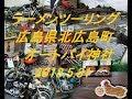【ラーツー】ラーメンツーリング ライダーの聖地 オートバイ神社 広島県北広島町 201…