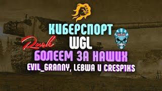 WGL. Rush vs. NSS. Болеем за наших. Evil_Granny, LeBwa и Cresp1ks