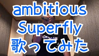 Ambitious Superfly 歌ってみた