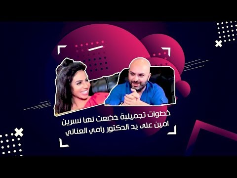 الدكتور رامي العناني يوضح المفهوم الحقيقي للبوتكس للفنانة نسرين امين  - 16:56-2019 / 10 / 12