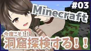 【今度こそ洞窟探検する!】こまつりなLive【Minecraft/マインクラフト #03】