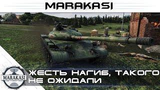 Жесть нагиб, такого не ожидали World of Tanks