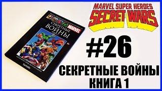 Обзор комикса Секретные войны Книга 1 Marvel Официальная коллекция комиксов Ашет