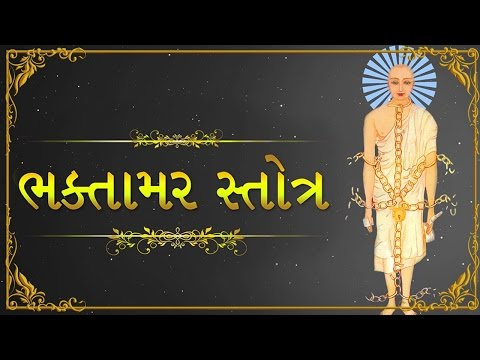 Bhaktamar Stotra with Lyrics | Jain Stavan | भक्तामर स्तोत्र