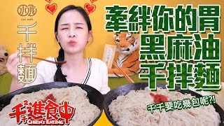 【Chien-Chien is eating】Chien-Chien's first product - Noodles served with black sesame oil