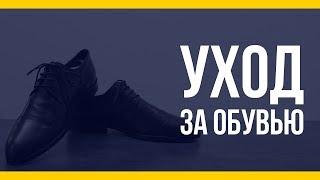 Уход за обувью [Якорь | Мужской канал]