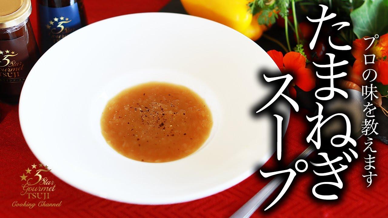 プロが教えるたまねぎスープの作り方・レシピ【オニオンスープ】