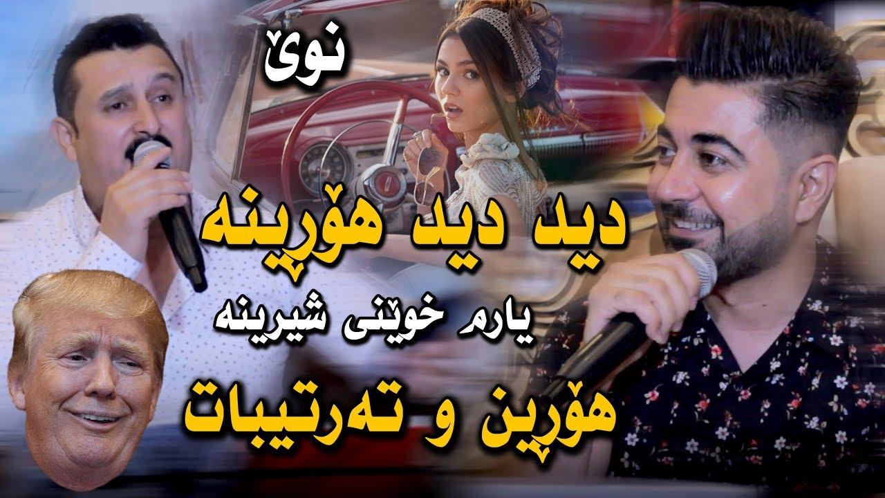 Karwan Xabati w Nechir Hawrami (Did Did Horina) - Saliady - Shalaw Mala Mstafa - Track 1 - ARO