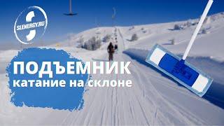 Школа сноуборда. Урок 5 - подъемник и катание на склоне