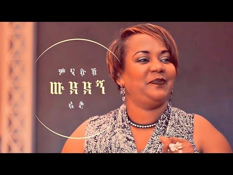 Minalush Reta - Wudedegn | ውደደኝ - New Ethiopian Music 2019 (Official Video)