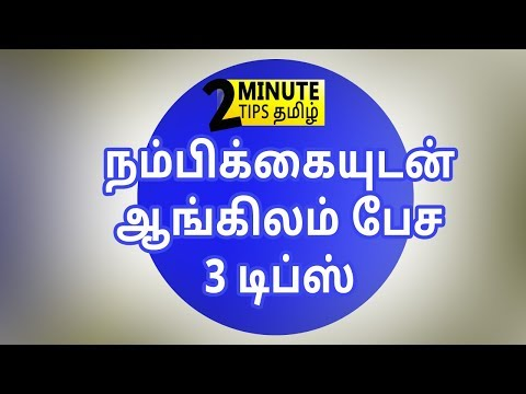 Speak English With Confidence | Two Minutes Tips Tamil | Hisham.M