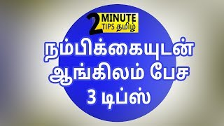 Speak English With Confidence | Two Minutes Tips Tamil | Hisham.M