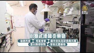台灣武漢肺炎新藥 通過美FDA二期臨床試驗!