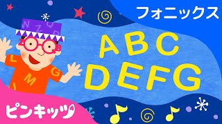 Hello! Mr. Alphabet | ABCフォニックスの歌 | ピンキッツ英語童謡