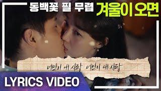 김필 _ 겨울이오면 | 동백꽃 필 무렵 (KBS2 수목드라마) OST  | 감성 손글씨 뮤직비디오 | 한글 가사