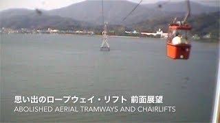 [前面展望]既に廃止になった思い出のロープウェイ・リフト/Driver's eye video of abolished aerial tramways and chairlifts
