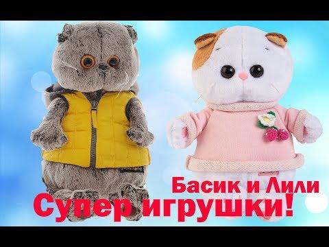 Котики Басик и Лили! Самые милые Игрушки! Обзор и Распаковка!