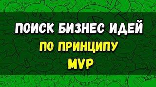 Бизнес идеи по принципу MVP. Запуск бизнеса с нуля. 0+