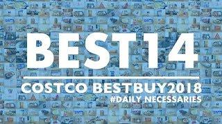 【コストコ】買ってよかったおすすめ商品(日用品)14選[2018]|すべらないコストコ購