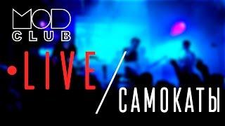 ПРИТЯЖЕНИЕ - Самокаты (Live @ MOD Club)