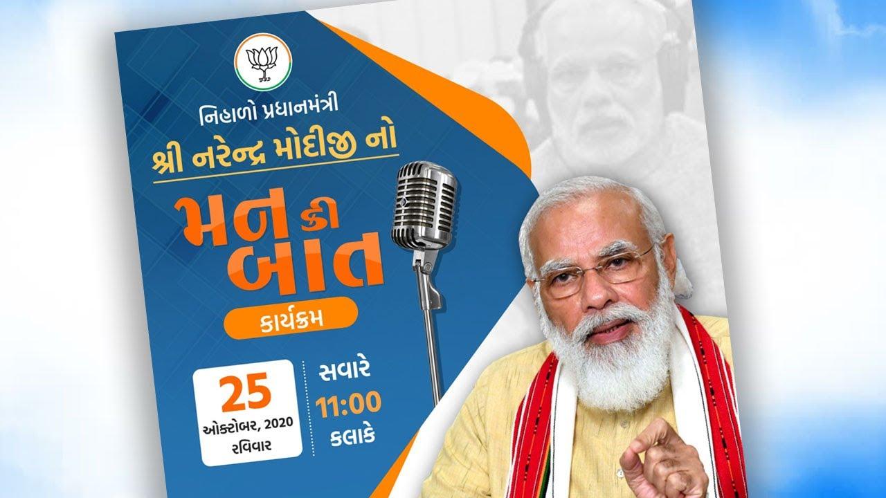 Prime Minister Narendra Modi's Mann Ki Baat with the Nation, October 2020
