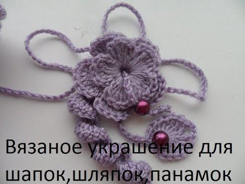 Как связать украшение на шапку крючком