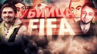 УБИЙЦА FIFA 17| ВАГЕР НА КАРТОЧКУ|