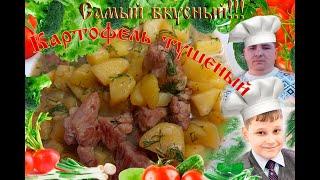 тушеная картошка тушеный картофель тушеный картофель с мясом картошка рецепт тушеного картофеля