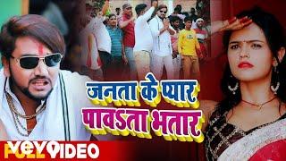Gunjan Singh, Antra Singh Priyanka - Janta Ke Pyar Pawata Bhatar - Bhojpuri Video Song