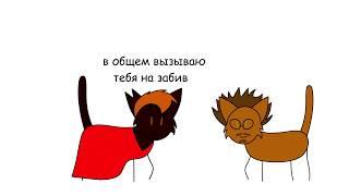 Если бы коты воители попали в Фиксики против кработов