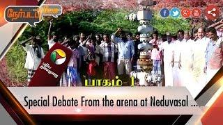 Nerpada Pesu 25-02-2017  Special Debate from Neduvasal – Puthiya Thalaimurai tv Show