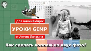Как сделать коллаж из двух фото в GIMP?