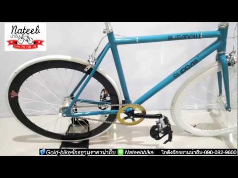 สินค้าหมด++Meadow : Supra จักรยานฟิกเกียร์ +ฟรีชิงเกิลสปีด ราคา5500บาท