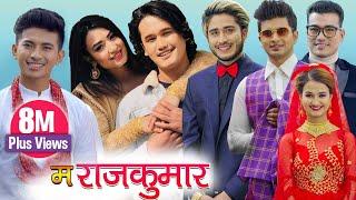 The Cartoonz Crews Jibesh Gurung SahinKushal Sunisha New Song  Ma Rajkumar  Ft Dimon Chhetri