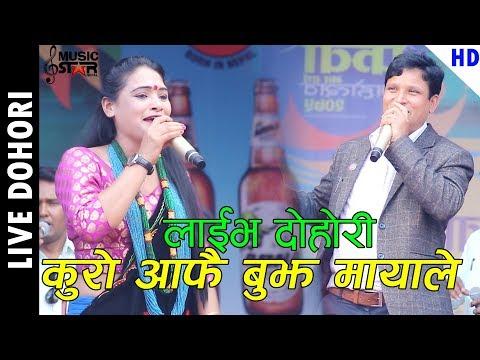 आधि ढाड देखाएर चोली लाउने भनेपछि - घम्सा घम्सी दोहोरि Kuro Aafai Bujha Mayale Dohori Live