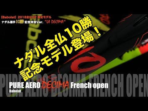 Babolat Tennis2018年全仏OP限定モデル ピュアアエロDECIMAとは