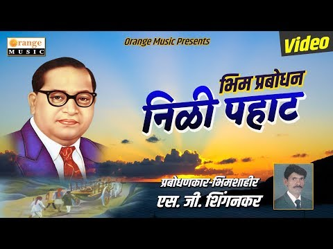 Nili Pahat   निळी पहाट   S G Shingankar   Bhim Prabodhan Video - Orange Music