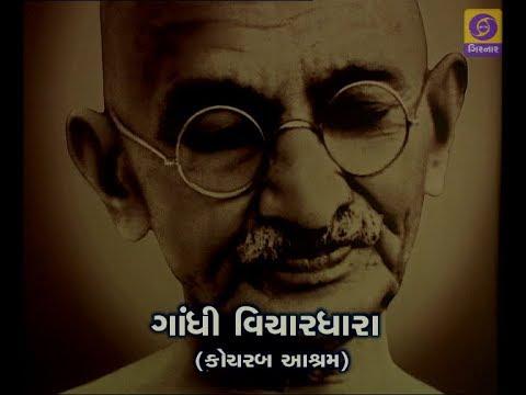GANDHI VICHARDHARA - KOCHRAB ASHRAM
