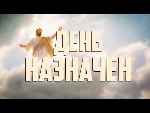 НИ ДНЯ, НИ ЧАСА - Второе Пришествие Иисуса Христа