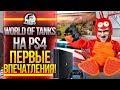 Near_You в World of Tanks на PS4 - ПЕРВЫЕ ВПЕЧАТЛЕНИЯ!