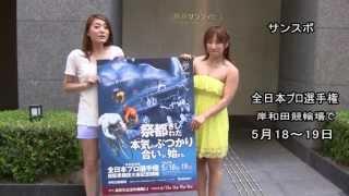 岸和田競輪で開催される「全日本プロ選手権自転車競技大会記念競輪」1...